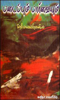 Padaippum Paarvaiyum - படைப்பும் பார்வையும்