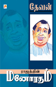 Rajaththin Manoradham - ராஜத்தின் மனோரதம்