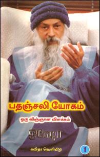 Pathanjali Yogam-Oru Vingnana Vilakkam (Part-1) - பதஞ்சலி யோகம்-ஒரு விஞ்ஞான விளக்கம் (பாகம்-1)