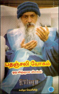 Pathanjali Yogam-Oru Vingnana Vilakkam (Part-2) - பதஞ்சலி யோகம்-ஒரு விஞ்ஞான விளக்கம் (பாகம்-2)