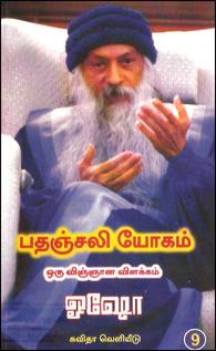 Pathanjali Yogam-Oru Vingnana Vilakkam (Part-9) - பதஞ்சலி யோகம்-ஒரு விஞ்ஞான விளக்கம் (பாகம்-9)