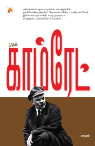 Mudhal Comrade - லெனின் முதல் காம்ரேட்