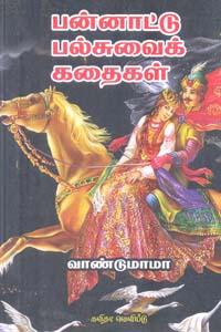 Pannattu Palsuvai Kathaigal - பன்னாட்டு பல்சுவைக் கதைகள்