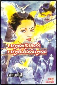 Paravaigal Parakkindrana - பறவைகள் பறக்கின்றன