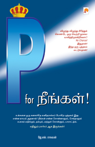 P for Neengal! - P for நீங்கள்