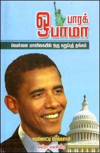 Parak Obama- Vellai Maaligail Oru Karuppu Thangam - பாரக் ஒபாமா வெள்ளை மாளிகையில் ஒரு கறுப்புத் தங்கம்