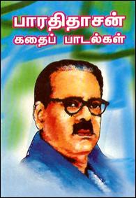 Tamil book Bharathidasan Kathai Paadalgal