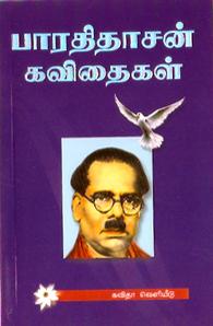 Bharathidasan Kavithaigal (Makkal Pathippu) - பாரதிதாசன் கவிதைகள் (மக்கள் பதிப்பு)