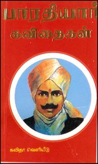 Bharathiyar Kavithaigal (Kaiyadakka Pathippu) - பாரதியார் கவிதைகள் (கையடக்கப் பதிப்பு)