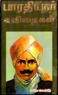 Bharathiyar Kavithaigal (Parisup Pathippu) - பாரதியார் கவிதைகள் (பரிசுப் பதிப்பு)