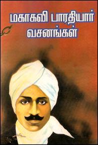 Bharathiyar Vasanagal - மகாகவி பாரதியார் வசனங்கள்