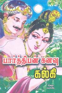 Parthipan Kanavu - பார்த்திபன் கனவு