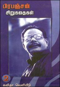 Prabanjan Sirukathai 2-Thogothigal Seruthu (Muluthoguppu) - பிரபஞ்சன் சிறுகதைகள் இரண்டு தொகுதிகளும் சேர்த்து (முழுத்தொகுப்பு)