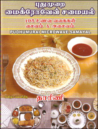 Puthumurai Microve Samayal (195- Saiva-Asaiva Unavu Vagaigal) - புதுமுறை மைக்ரோவேவ் சமையல் (195-சைவ-அசைவ உணவு வகைகள்)