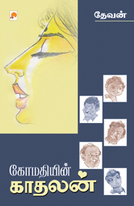 Gomathiyin Kadhalan - கோமதியின் காதலன்