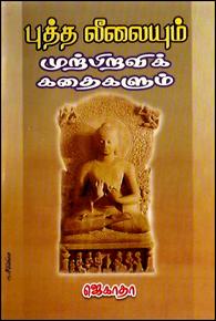 Buddha Leelaiyum Murppiravik Kathaigalum - புத்த லீலையும் முற்பிறவிக் கதைகளும்