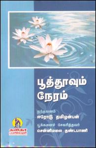 Poothuvum Neram - பூத்தூவும் நேரம்
