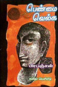 Penmai Velka (Penniyam Patri Katturaigal) - பெண்மை வெல்க (பெண்ணியம் பற்றிய கட்டுரைகள்)