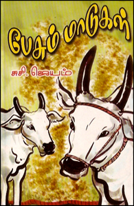 Pesum Maadukal - பேசும் மாடுகள்