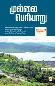Tamil book Mullai Periyaru  Anaiya, Neruppa?