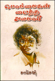 Pommaigal Vaitha Alamarigal - பொம்மைகள் வைத்த அலமாரி