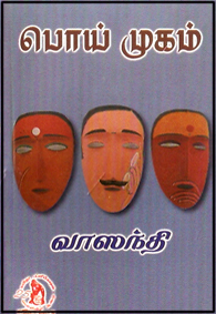 Poi Mugam - பொய் முகம்