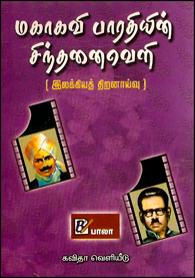 Mahakavi Bharathiyar Sinthanaiveli - மகாகவி பாரதியின் சிந்தனைவெளி