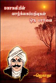 Mahakavi Vazhakkai Pathivugal Oru Paarvai - மகாகவியின் வாழ்க்கைப் பதிவுகள் ஒரு பார்வை