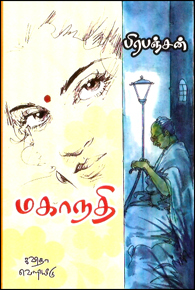 Mahanathi (Rengammal Ninaivu Parisu) - மகாநதி (ரெங்கம்மாள் நினைவு பரிசு)