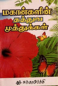 Mahangalin Thathuvamuthugal - மகான்களின் தத்துவமுத்துக்கள்