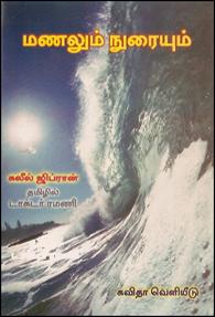 Manalum Nuraiyum - கலீல் ஜிப்ரானின் மணலும் நுரையும்