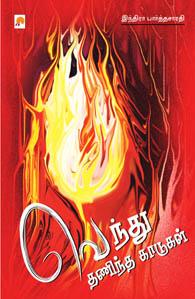 Vendhu Thanindha Kaadugal - வெந்து தணிந்த காடுகள்