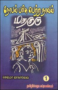 Madhaguru (Part-1) - நோபல் பரிசு பெற்ற நாவல் மதகுரு பாகம் 1