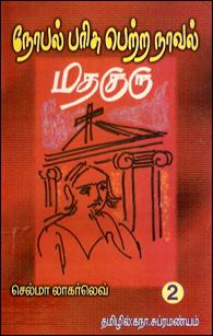 Madhaguru (Part-2) - நோபல் பரிசு பெற்ற நாவல் மதகுரு பாகம் 2