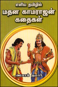 Madhana kamarajan Kathaigal - மதன காமராஜன் கதைகள்