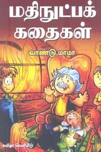 Mathinutppa Kathaigal - மதிநுட்பக் கதைகள்