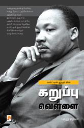 Karuppu Vellai: Martin Luther King - மார்ட்டின் லூதர் கிங் . கறுப்பு வெள்ளை