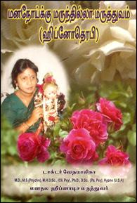 Mananoikku Marunthila Maruthuvam - மனநோய்க்கு மருந்தில்லா மருத்துவம் (ஹிப்னோதெரபி)