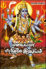 Malayala Maandhirega Rasiyangal - மலையாள மாந்திரீக ரகசியம்