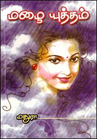 Mazhai Yudham - மழை யுத்தம்