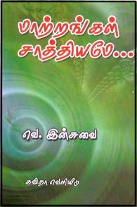 Maatrangal Saathiyame - மாற்றங்கள் சாத்தியமே