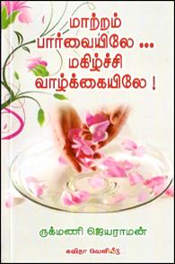 Maatram Paarvaiyle Magilchi Vazhakaiyile - மாற்றம் பார்வையிலே மகிழ்ச்சி வாழ்க்கையிலே