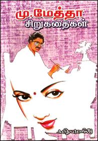 Mu.Metha Sirukathaigal - மு. மேத்தா சிறுகதைகள்