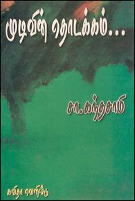 Mudivin Thodakkam - முடிவின் தொடக்கம்