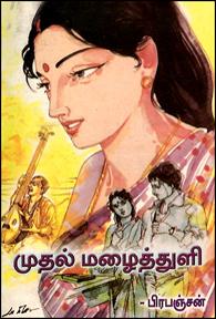 Muthal Mazhai Thulli - முதல் மழைத்துளி
