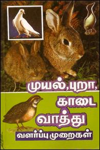 Muyal, Pura, Kaadai, Vaaththu Valarppu Muraigal - முயல் புறா காடை வாத்து வளர்ப்பு முறைகள்
