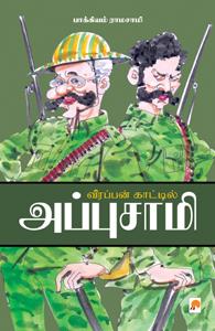 Veerappan Kaatil Appusamy - வீரப்பன் காட்டில் அப்புசாமி