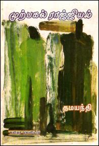 Murpagal Rajiyam - முற்பகல் ராஜ்ஜியம்