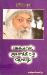 Yaagosaan : Gnanathirukku Neruvazhi - யாகூசான்: ஞானத்திற்கு நேர்வழி