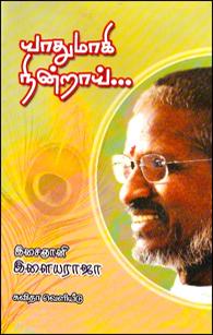 Yaathumagi Ninraai - யாதுமாகி நின்றாய்...